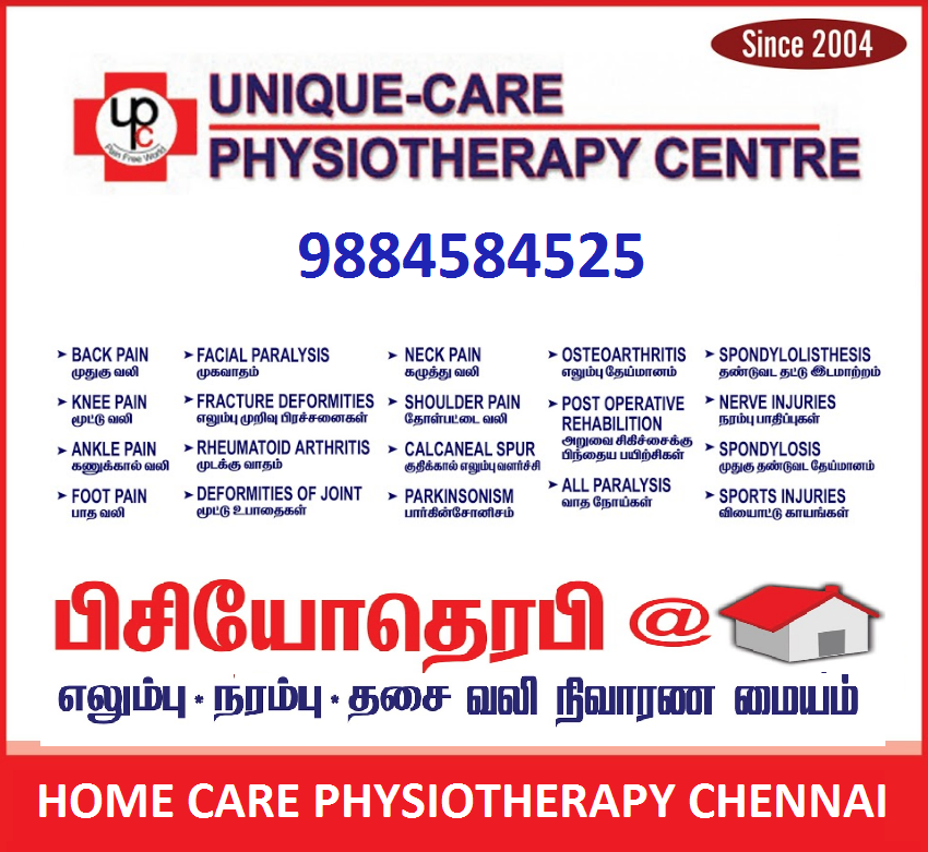 Home Care Physiotherapy Chennai, Unique Care Physiotherapy, Dr Nakkiran PT in Unique Care, 9884584525, Physiotherapy in Thirumanagalam, Physiotherapy in anna nagar, Physiotherapy in Nolambore, Physiotherapy in Triplicane, Physiotherapy im Aminjikarai, Physiotherapy in Arumbakam, Physiotherapy in Mogappair East,